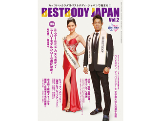 BESTBODY JAPAN Vol.2