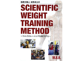 本野卓士のSCIENTIFIC WEIGHT TRAINING METHOD