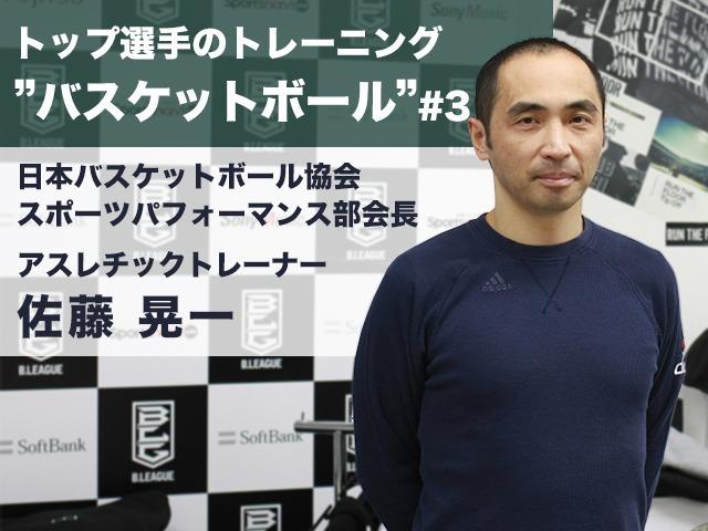 トップ選手のトレーニング バスケットボール #3 日本バスケットボール協会 スポーツパフォーマンス部会長 アスレチックトレーナー 佐藤 晃一