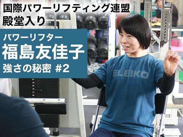 国際パワーリフティング連盟 殿堂入り パワーリフター福島友佳子 強さの秘密 #2