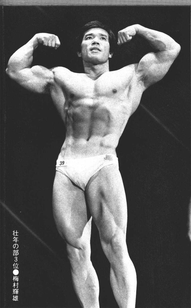 1979年度日本ボディビル実業団ミ...