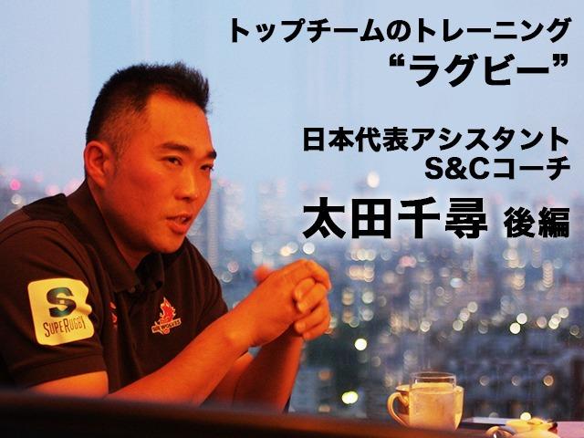トップチームのトレーニング ラグビー 日本代表 サンウルブズ アシスタントS&Cコーチ 太田千尋 後編