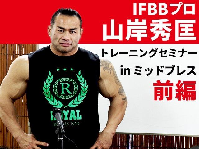 IFBBプロ山岸秀匡 トレーニングセミナーinミッドブレス 前編